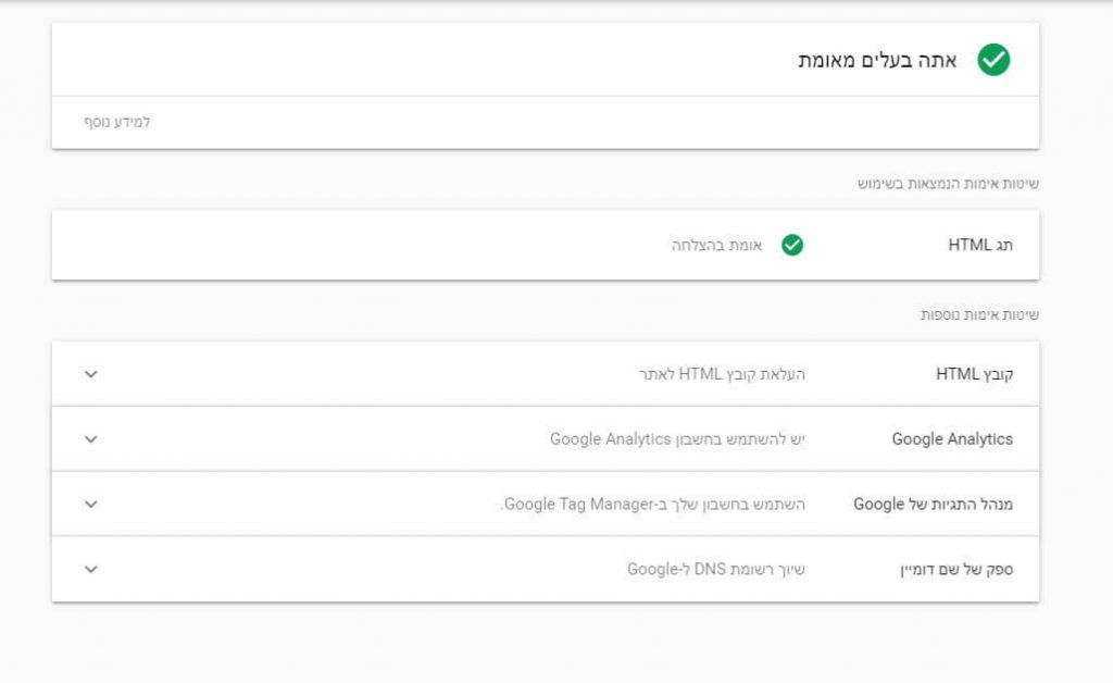 אימות אתר ב- Google search console